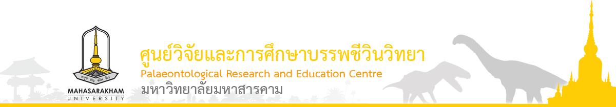 ศูนย์วิจัยและการศึกษาบรรพชีวินวิทยา